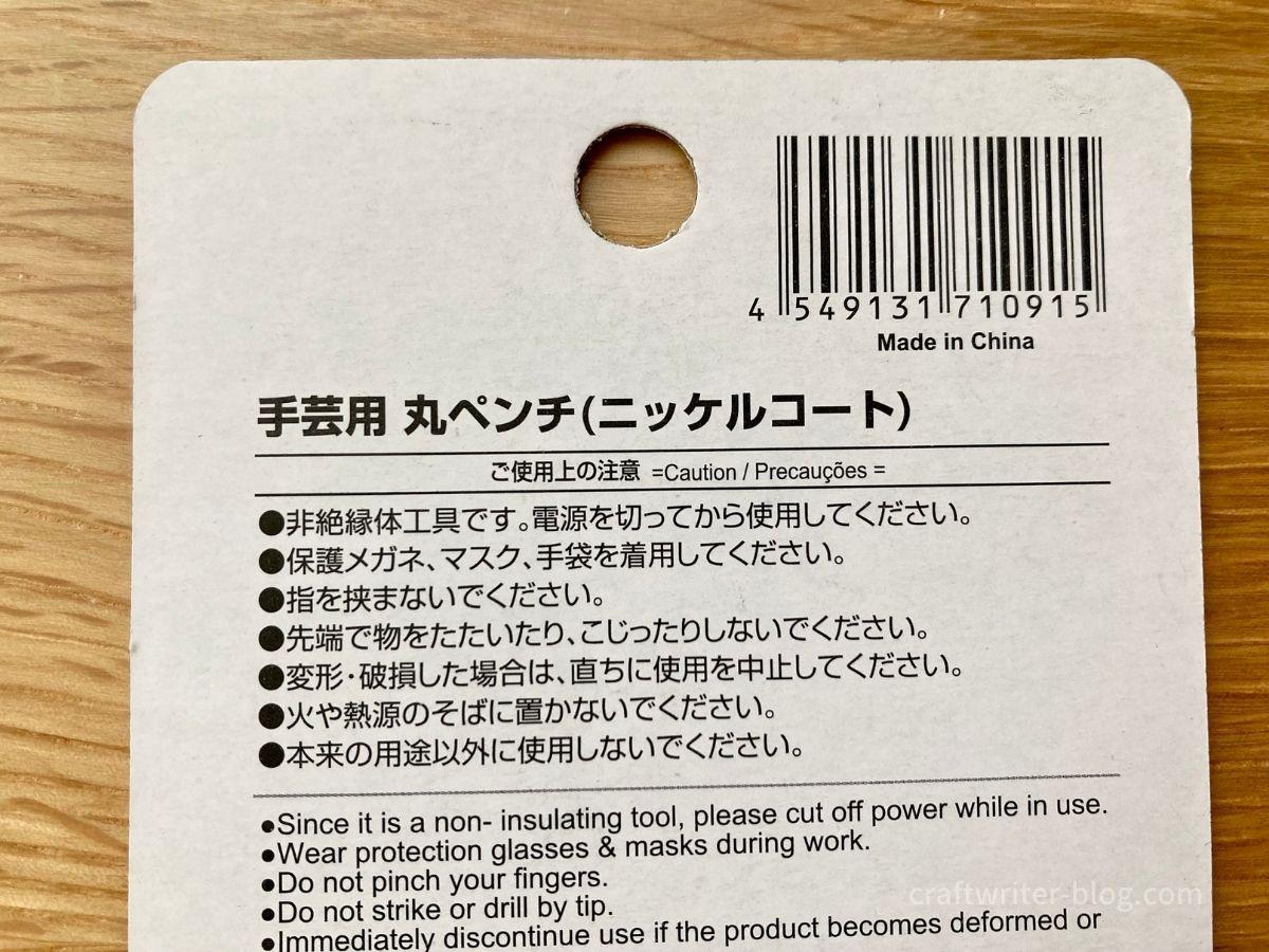 手芸用丸ペンチのパッケージ