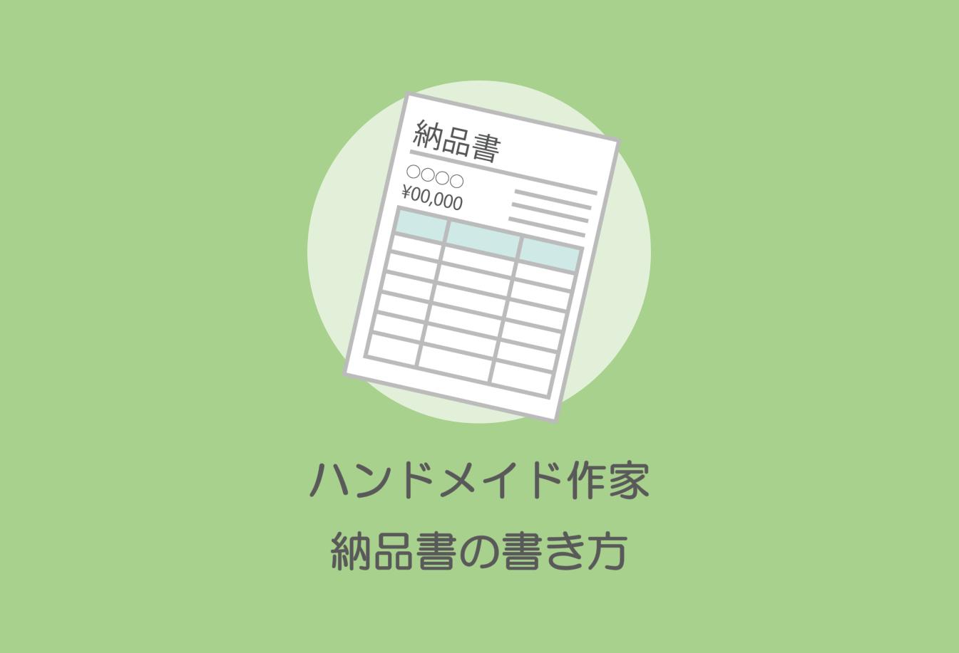 ハンドメイド作品に同封する納品書の書き方【テンプレートあり】