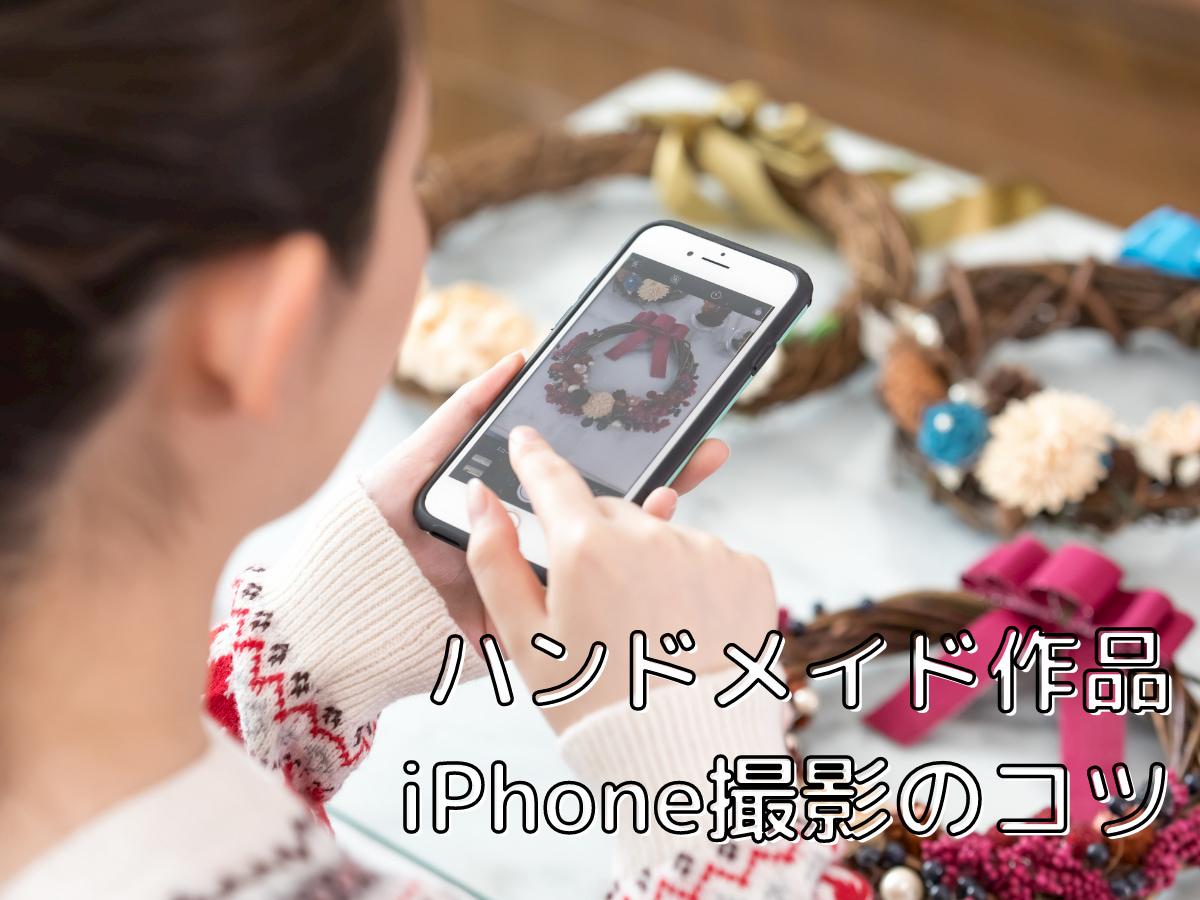 ハンドメイド作品の写真をiPhoneでキレイに写す撮影テクニック5選