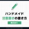 【例文付き】ハンドメイド作品の注意書きの書き方