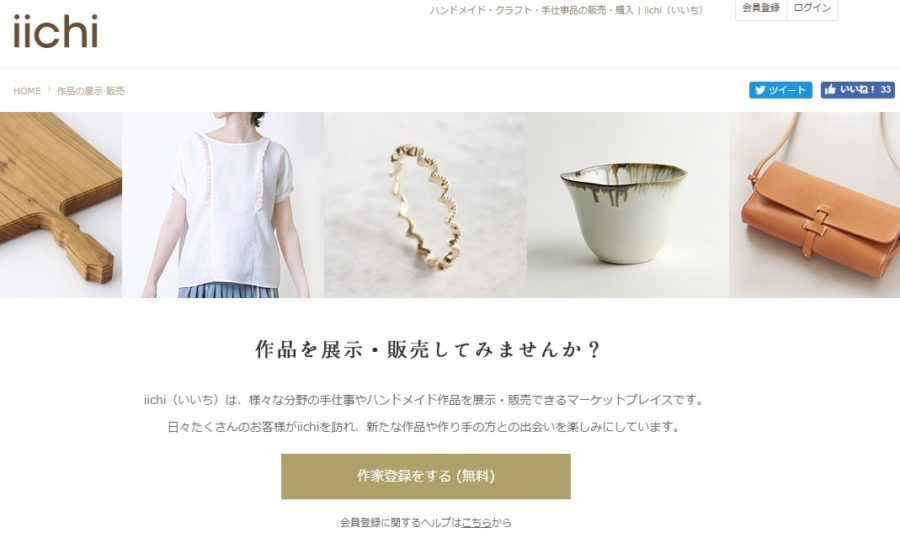iichiのPC版販売サイト