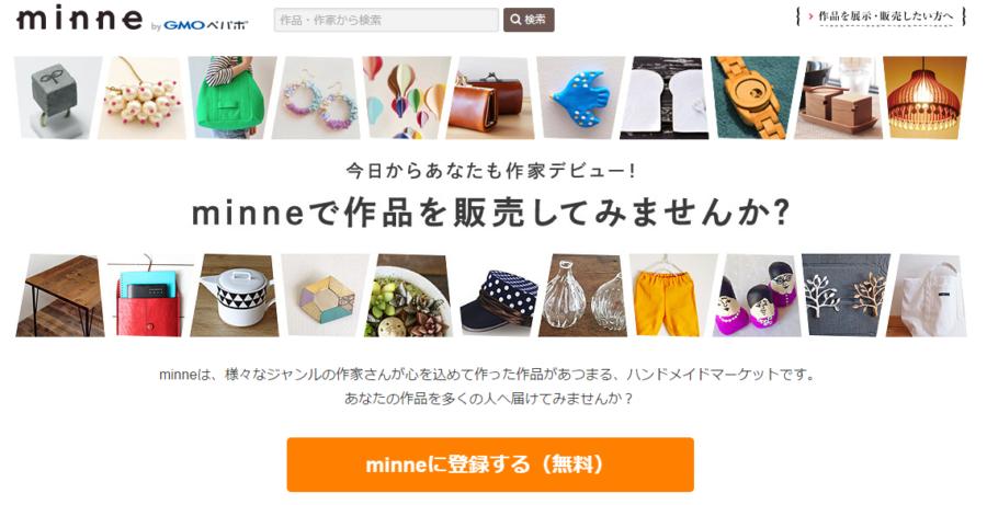 minneのPC版販売サイト