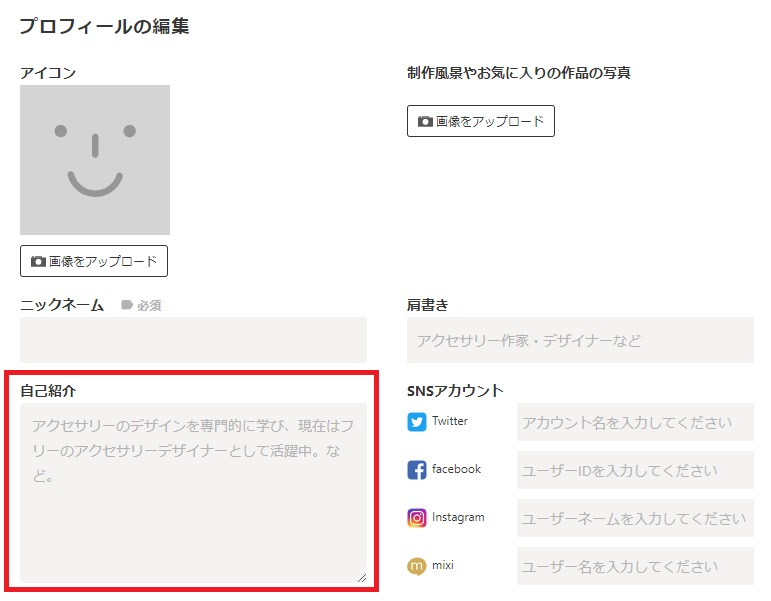 minneのプロフィールページの自己紹介文の記入欄