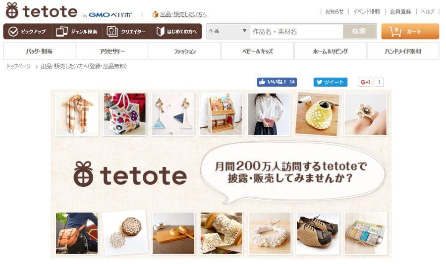 tetoteのPC版販売サイト