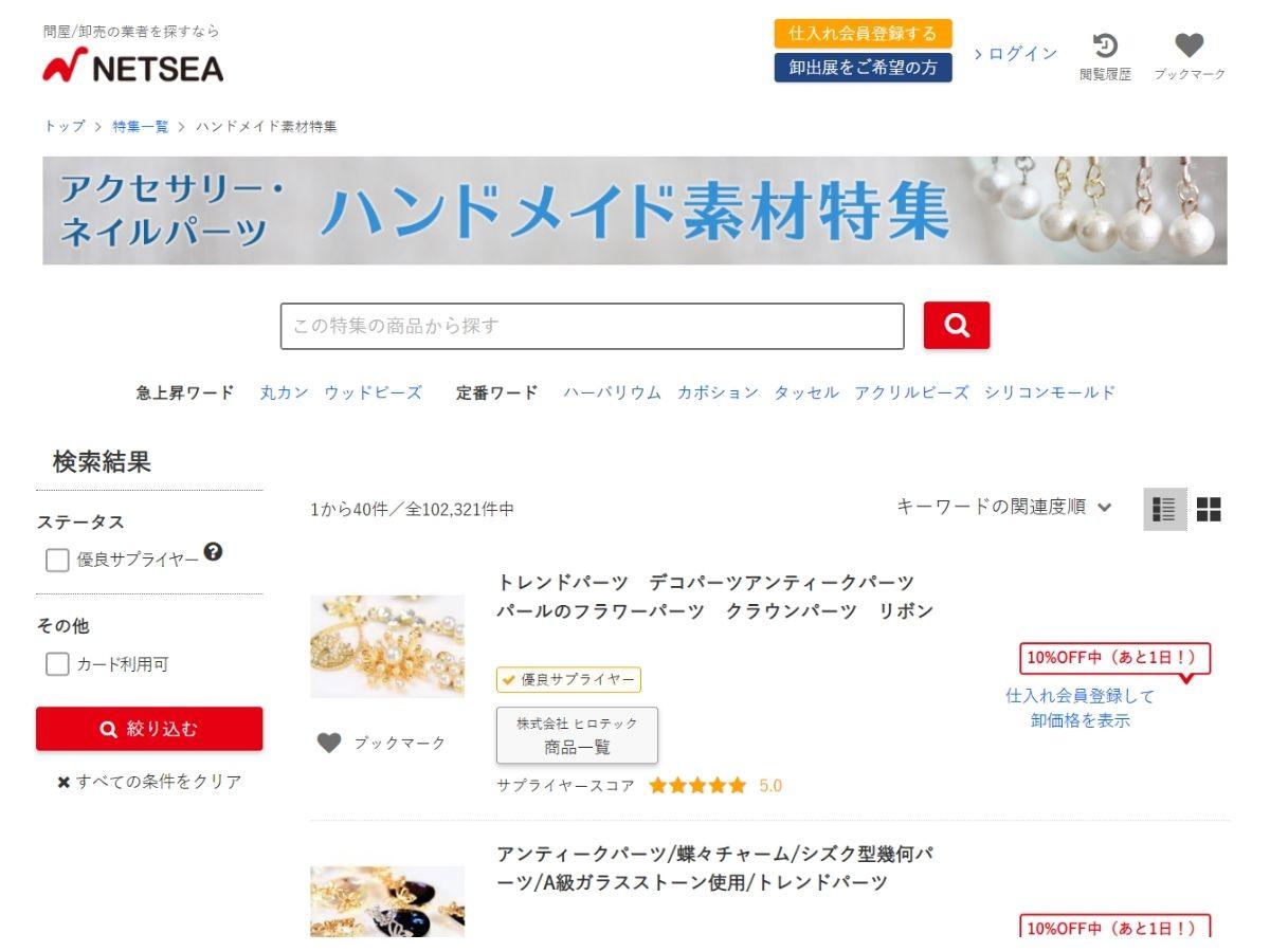 NETSEA(ネッシー)のトップページ