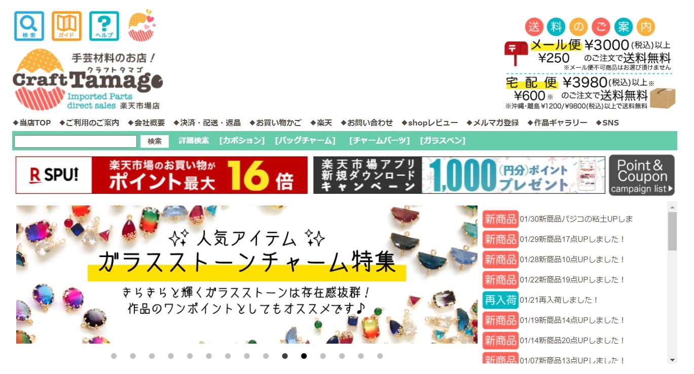 Craft Tamagoのトップページ
