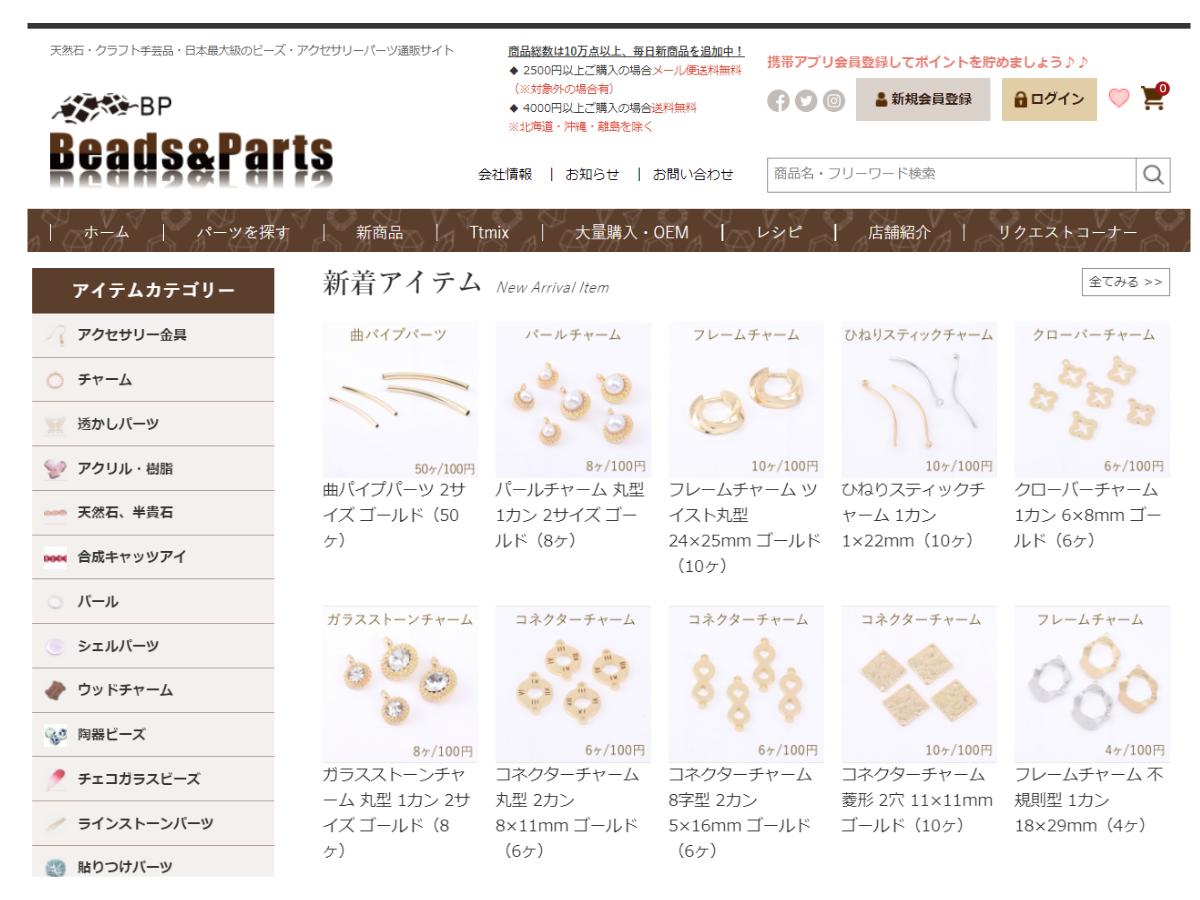 Beads&Partsのトップページ