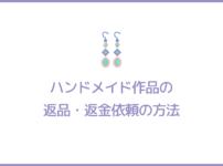 ハンドメイド作品の返品・返金依頼の方法【購入者向け】