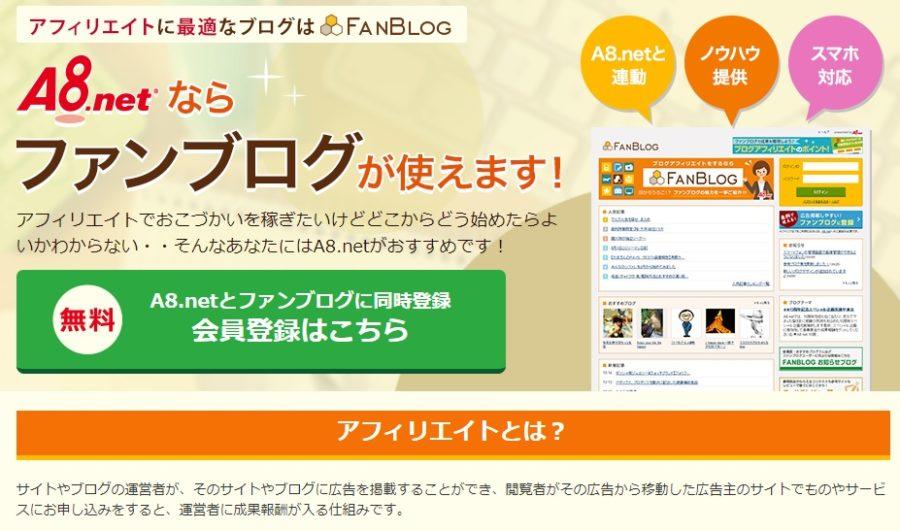 ブログ作成サービス「ファンブログ」