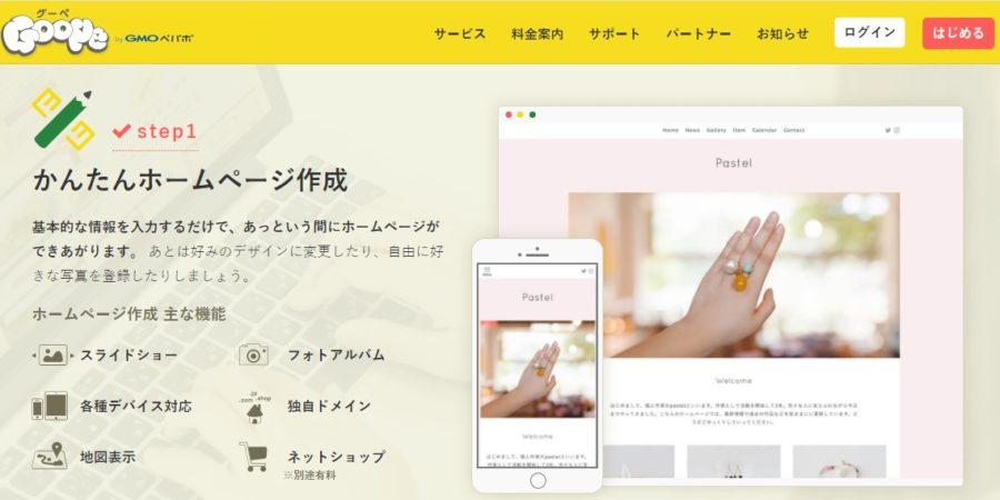 ホームページ作成サービス「goope」