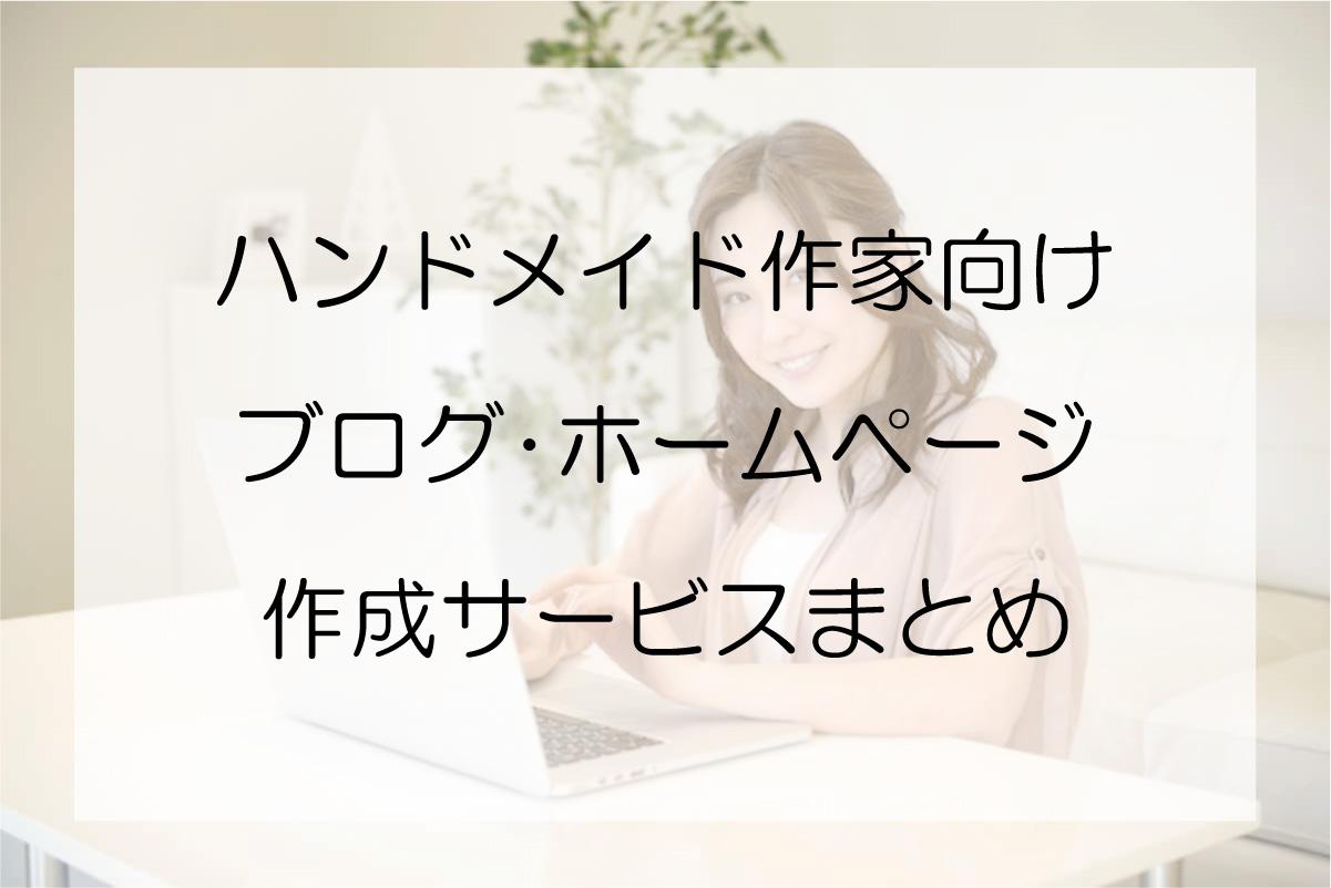【ハンドメイド作家向け】ブログ・ホームページ作成のおすすめは?