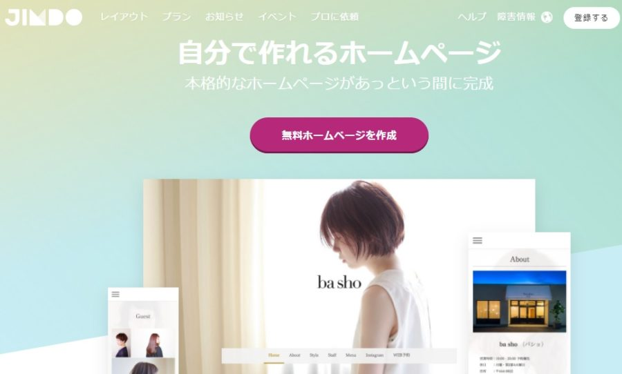 ホームページ作成サービス「jimdo」