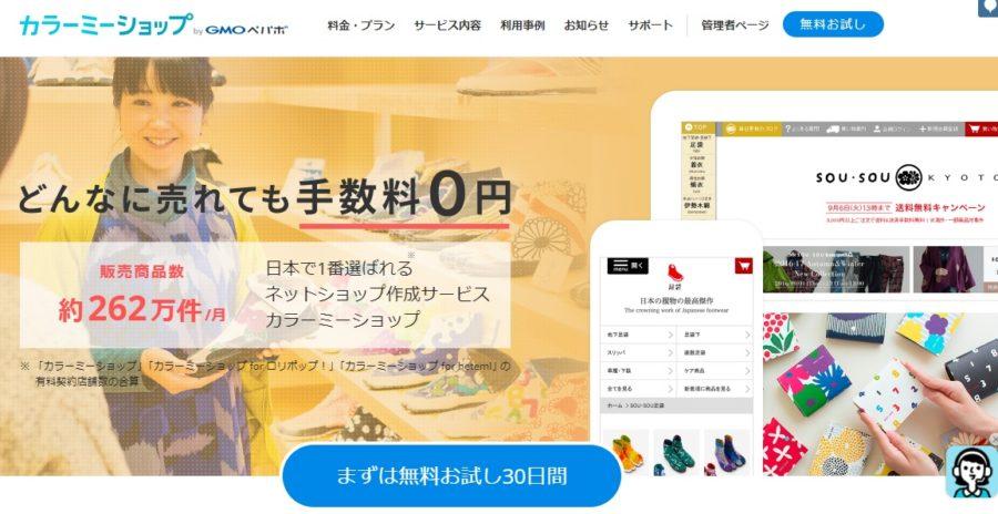 ネットショップ作成サービス「カラーミーショップ」