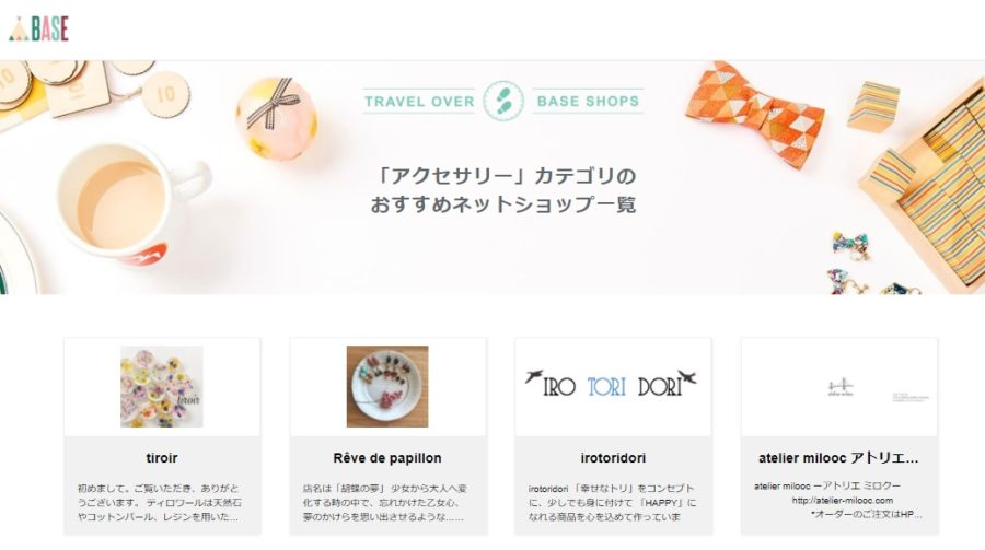 ハンドメイド販売サイト「BASE」