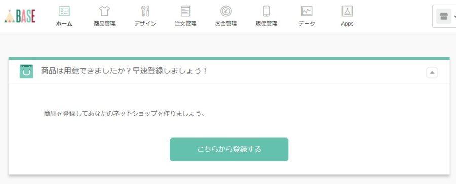 BASE商品登録画面