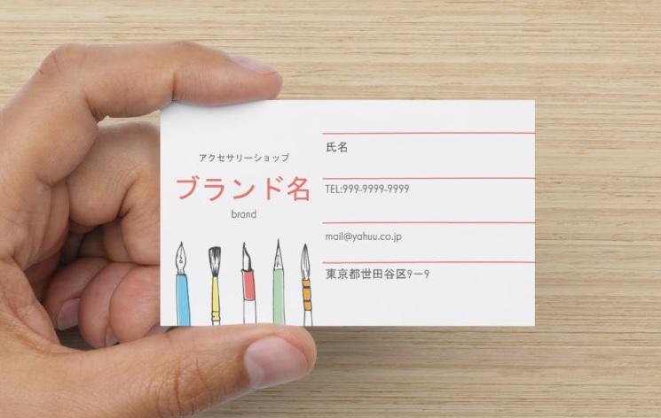 名刺の作り方5