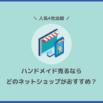 ハンドメイド売るなら、どの無料ネットショップで開業がおすすめ?