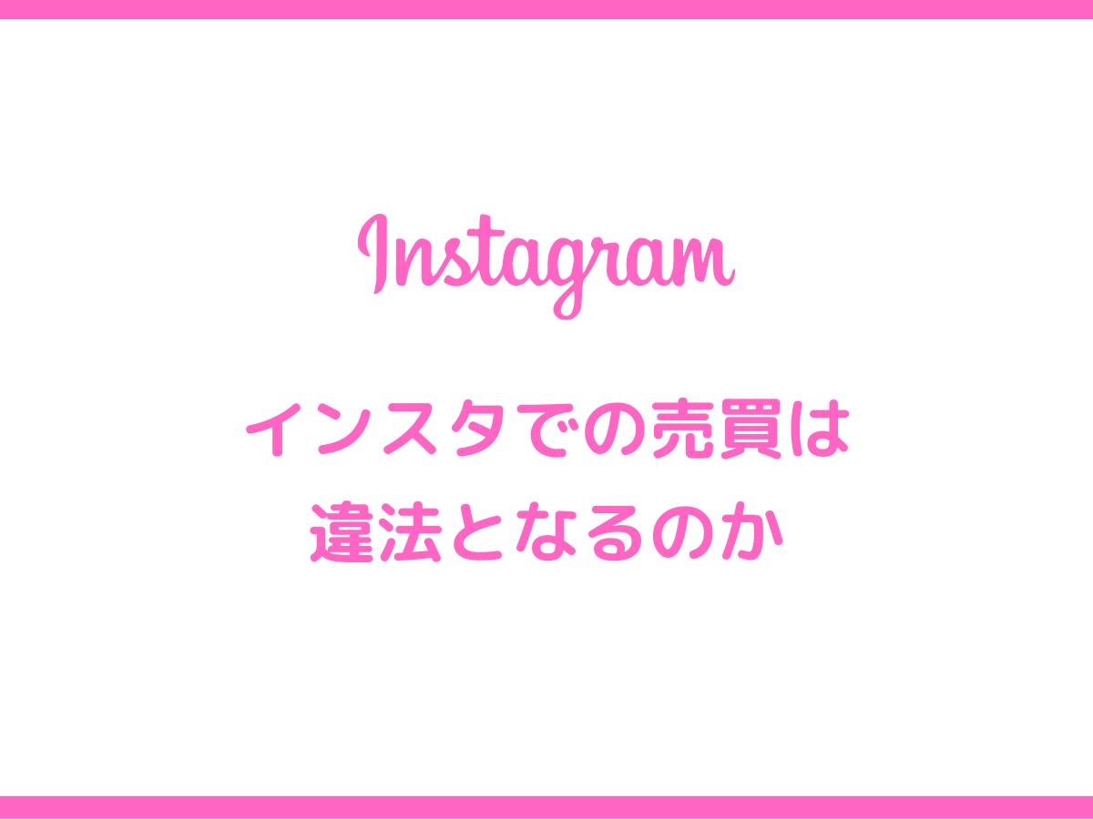 Instagram(インスタグラム)で販売するのは違法?