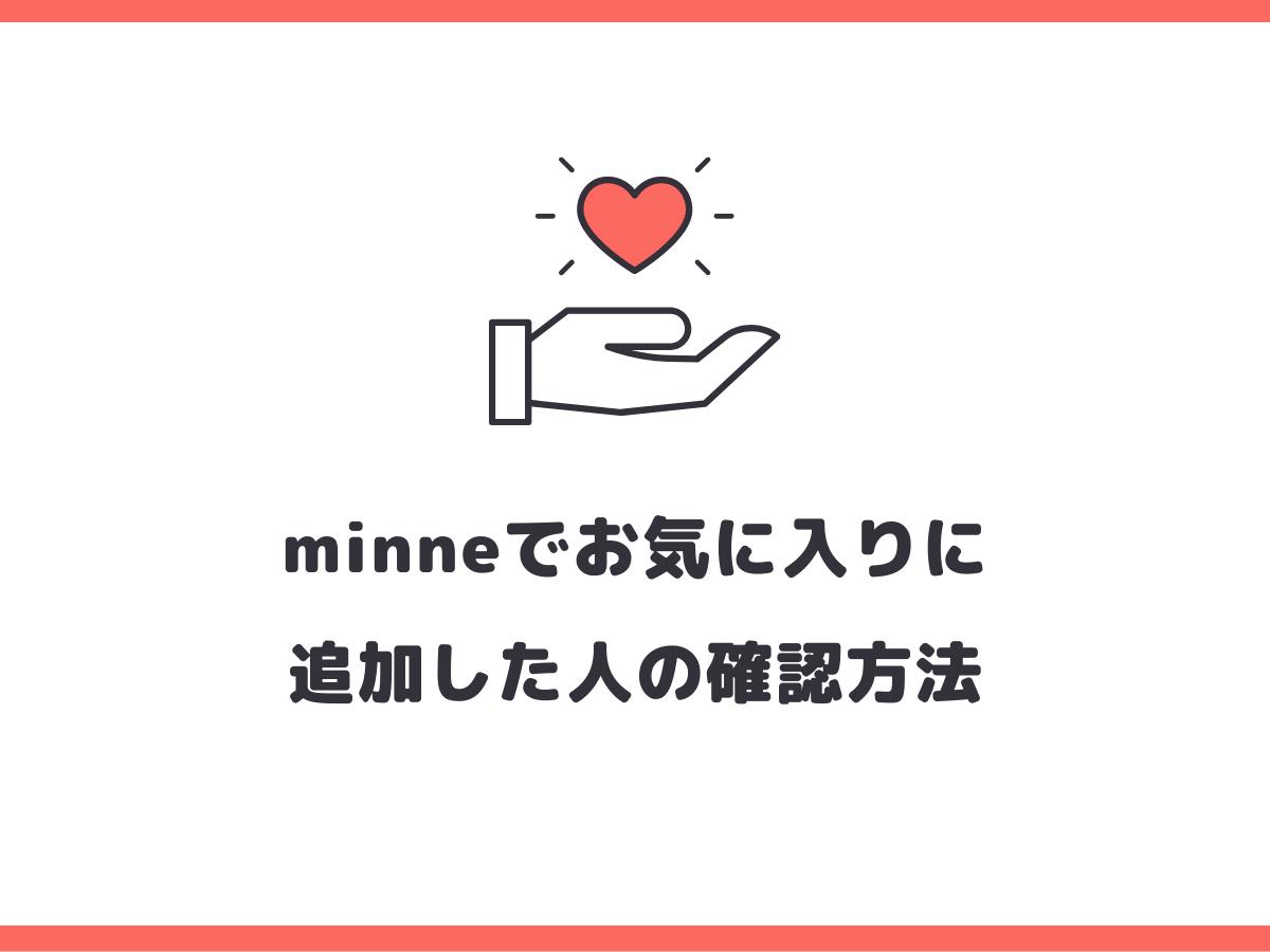 minne(ミンネ)で誰がお気に入りに追加してくれたか確認する方法