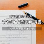 ハンドメイド作家向け「所得税の青色申告承認申請書」の書き方