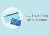 【ハンドメイド作家向け】ネットショップ用銀行口座の作り方