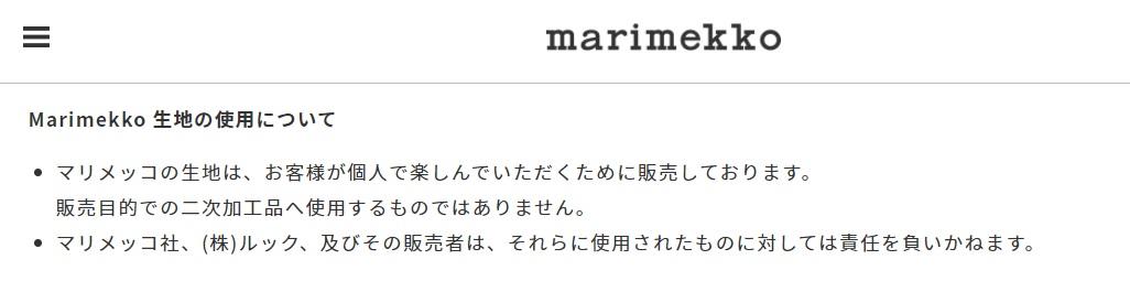 マリメッコ公式サイトの利用ガイド