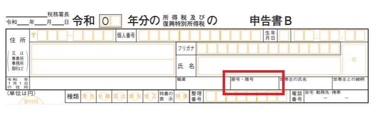 確定申告書の屋号の記入欄