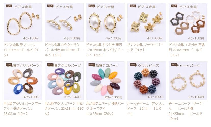 Beads & Parts公式サイト