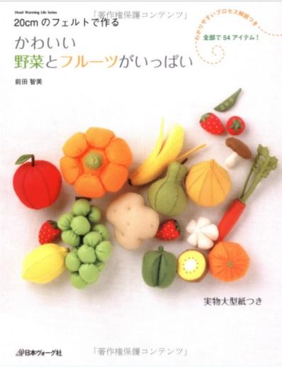 フェルトの野菜・フルーツのレシピ本