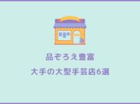 品ぞろえ豊富!大手の大型手芸用品店6選【全国版】
