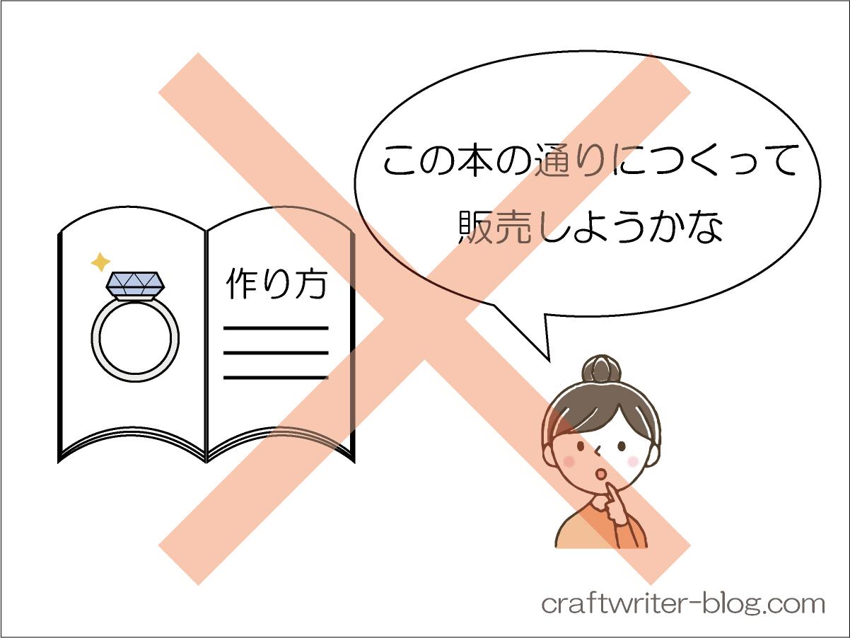 本に掲載されているハンドメイド作品をマネして販売するのは禁止