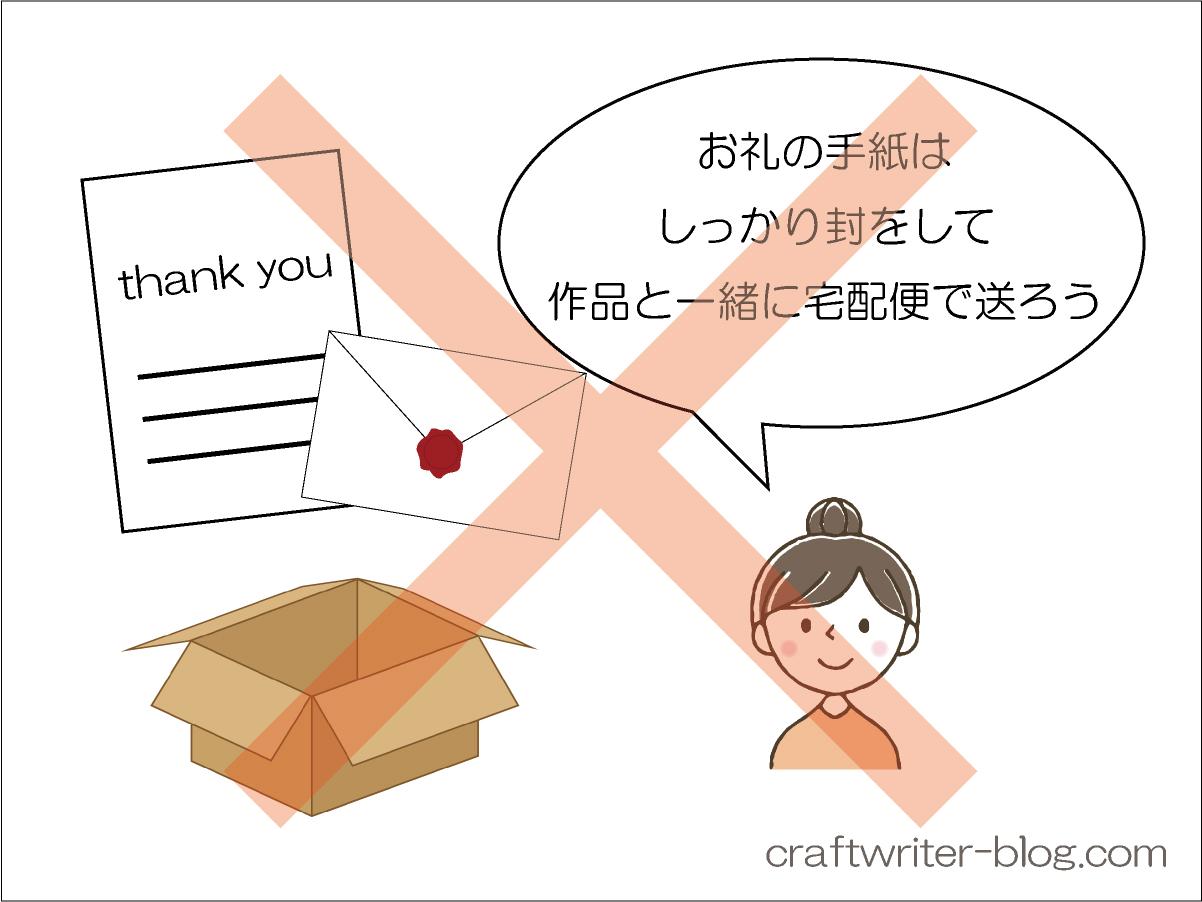 手紙に封をしてハンドメイド作品と一緒に宅配便で送るのは禁止