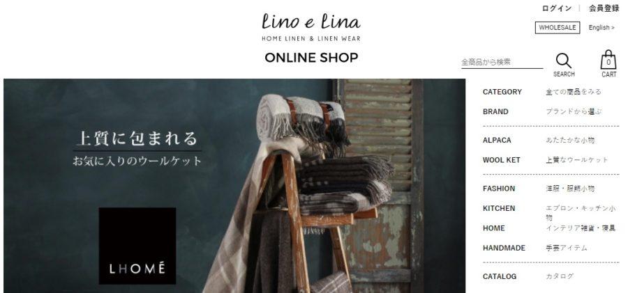 生地・布の通販サイト「リーノエリーナ」