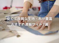【手芸用】安くて良質な生地・布が豊富なおすすめ通販サイト7選