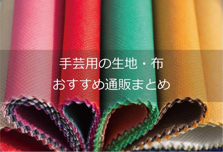 【手芸用】安くて良質な生地・布が豊富なおすすめ通販サイト10選