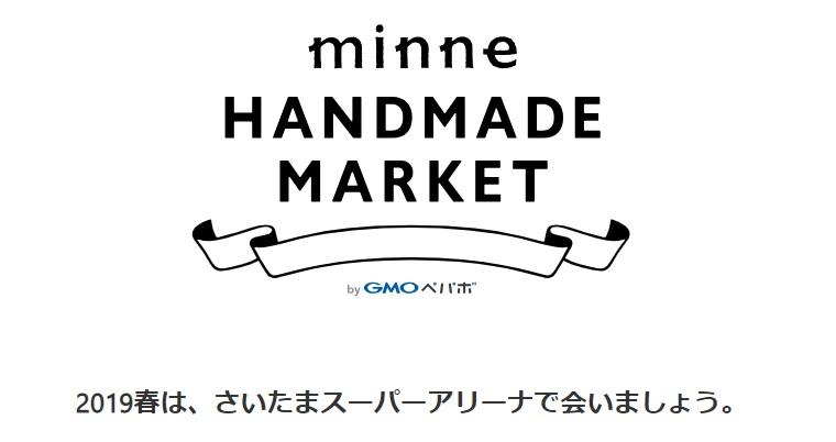 minneのハンドメイドマーケット2019