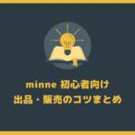 minne(ミンネ)初心者がはじめに知るべき出品・販売のコツまとめ