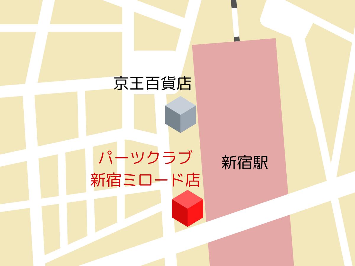 パーツクラブ グランプレール 新宿ミロード店のマップ