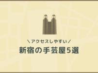 新宿駅からアクセスしやすい手芸屋5選
