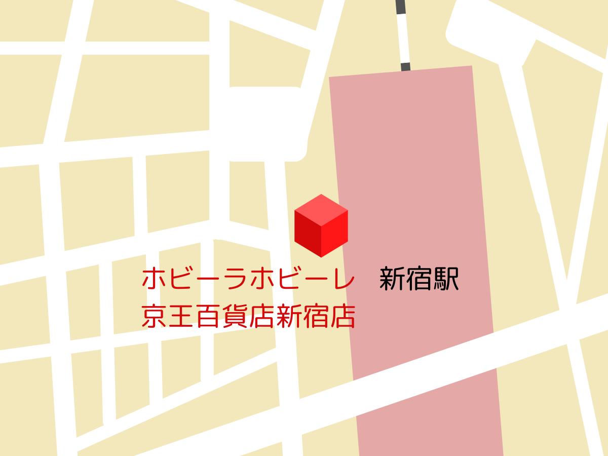 ホビーラホビーレ 京王百貨店新宿店のマップ