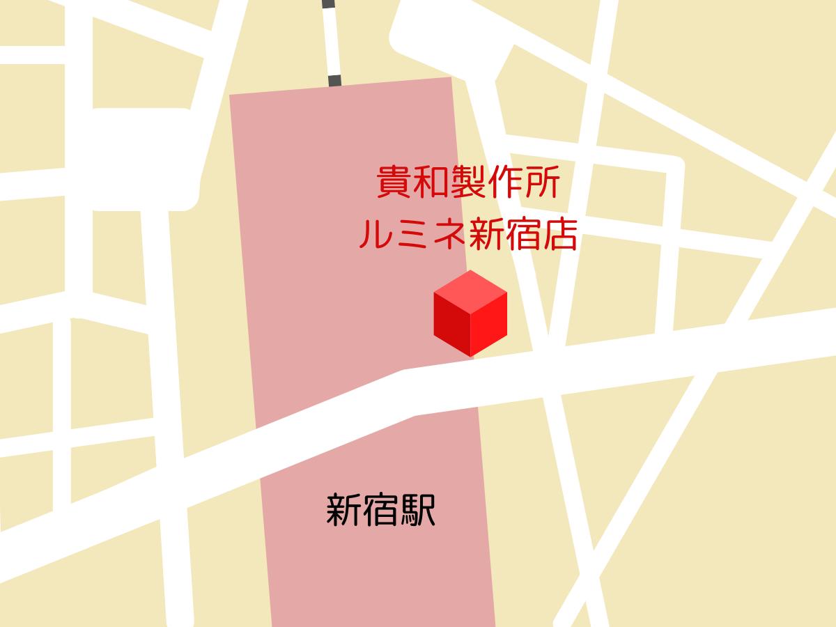 貴和製作所ルミネ新宿店のマップ