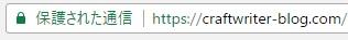 サイトの安全性について