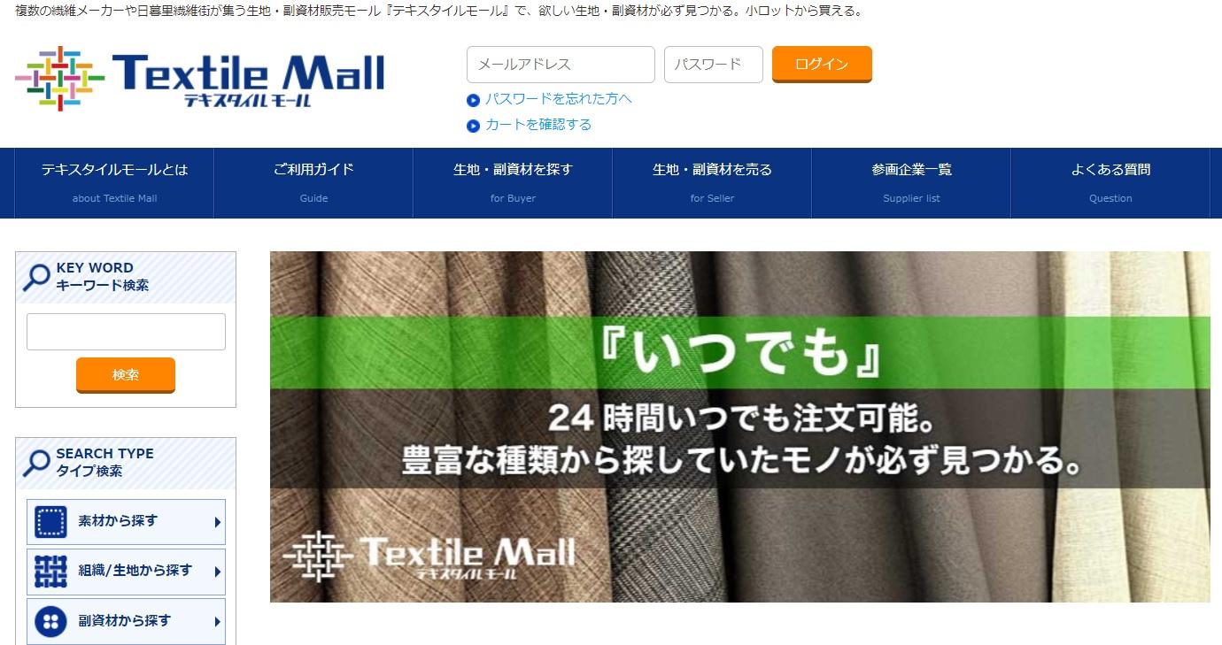 生地・副資材販売モール『テキスタイルモール』公式サイト