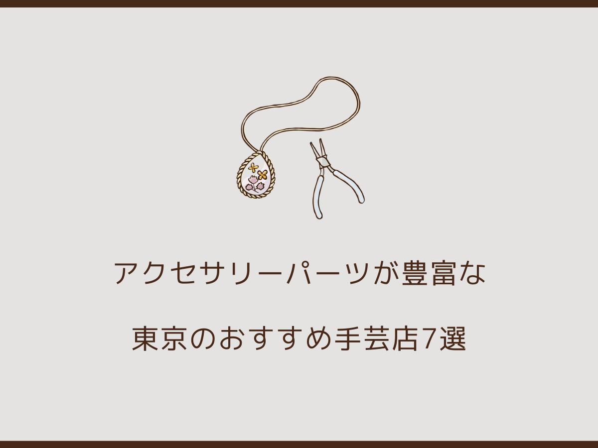 アクセサリーパーツが豊富な東京のおすすめ手芸店7選