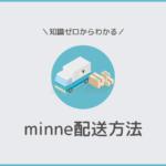 minneの発送はどれを選ぶ?全10種類の配送方法の違いを徹底解説
