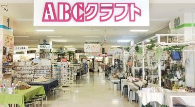 大阪の手芸店「ABCクラフト」