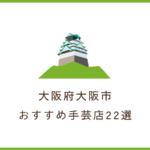 大阪府大阪市のおすすめ手芸店22選