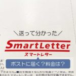 「スマートレター」とは?ポストに届く?料金・サイズ・日数を解説!