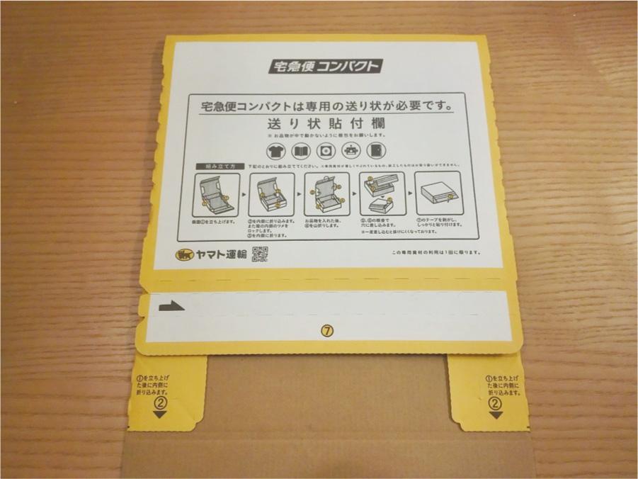 宅急便コンパクトの専用BOX