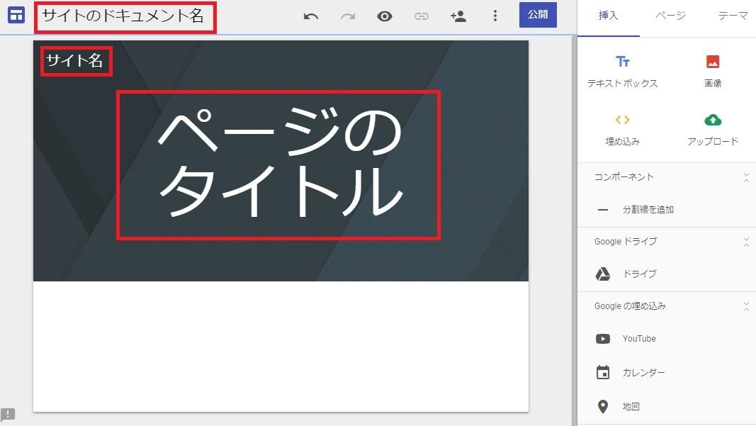 Googleサイトの作成手順3